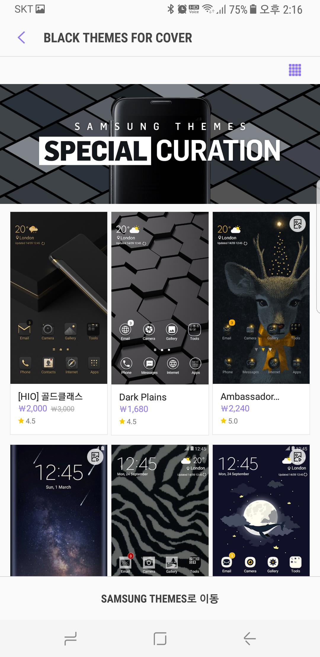 갤럭시 S8 플러스 클리어뷰 스탠딩 커버 테마