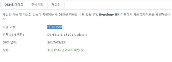 저가 랜카드 DSM 6.1.1 15101 Update 4설치가 완료